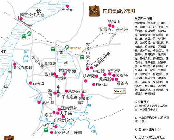 南京景点分布图图片